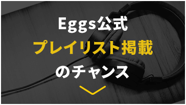 Eggs公式プレイリスト掲載のチャンス