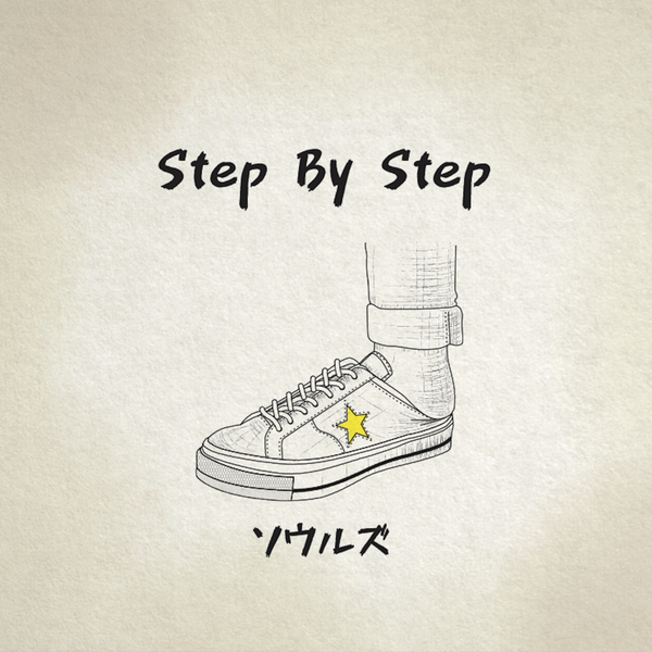 step by step ソウルズのaudio楽曲ページ インディーズバンド音楽配信