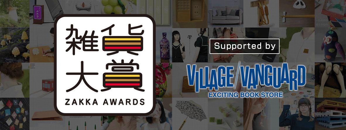VV_ZAKKA AWARDS_投票ページ