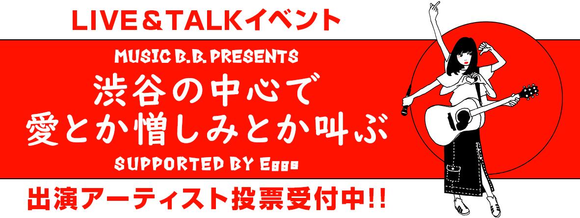 『渋谷の中心で愛とか憎しみとか叫ぶ』supported by Eggs