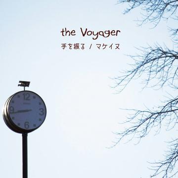 マケイヌ」the VoyagerのYouTube楽曲ページ|インディーズバンド音楽配信サイトEggs