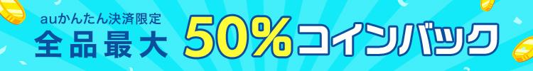 3のつく日は全品最大50%コインバック