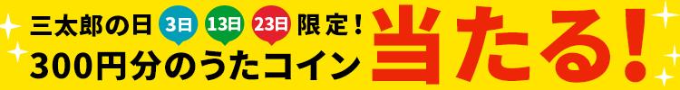 三太郎の日うたコインプレゼント