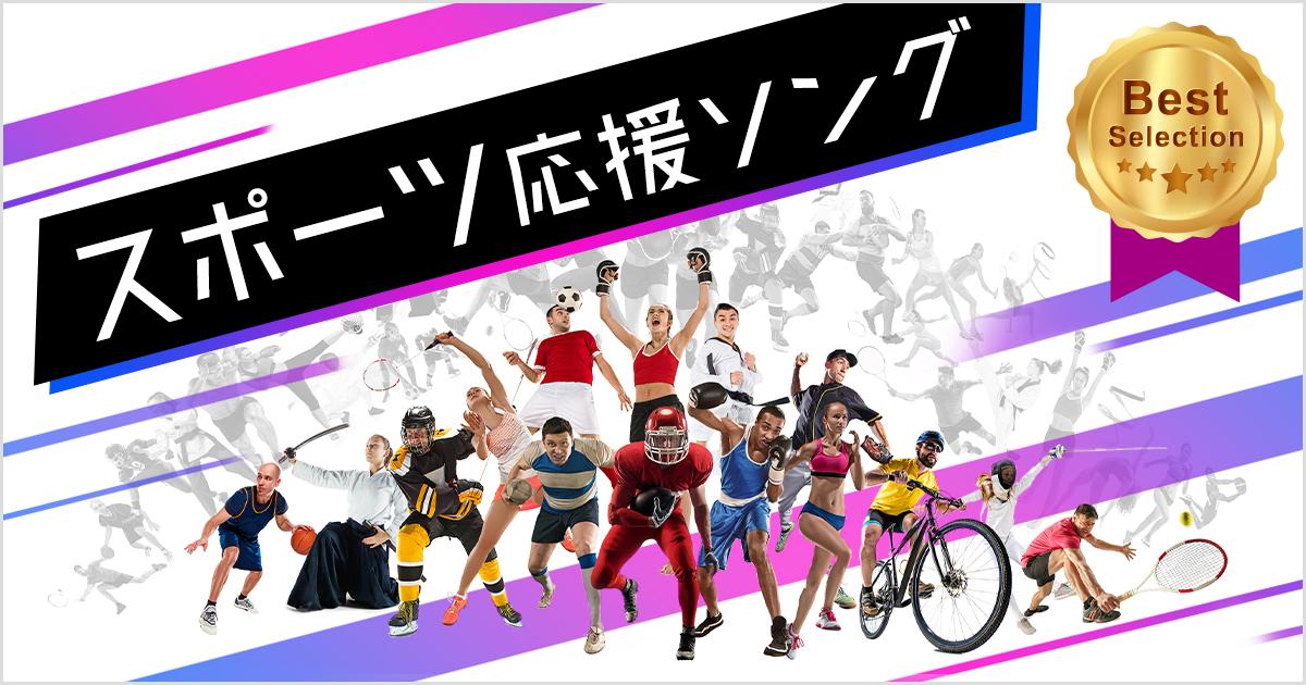 スポーツ応援ソング ベストセレクション