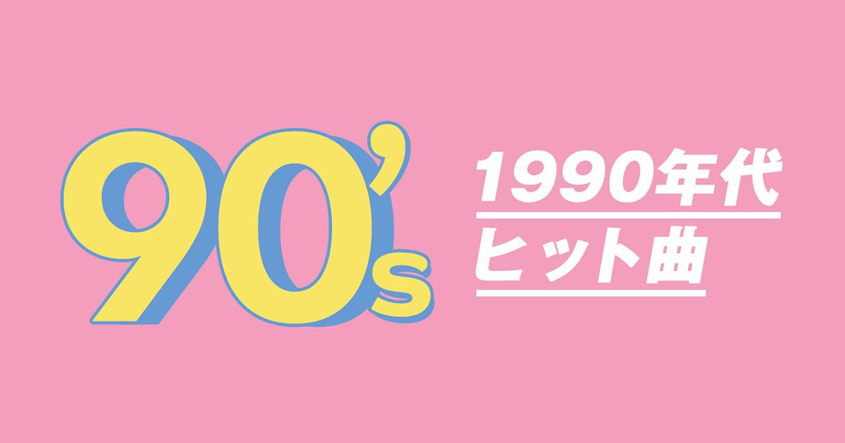 1990年代ヒット曲