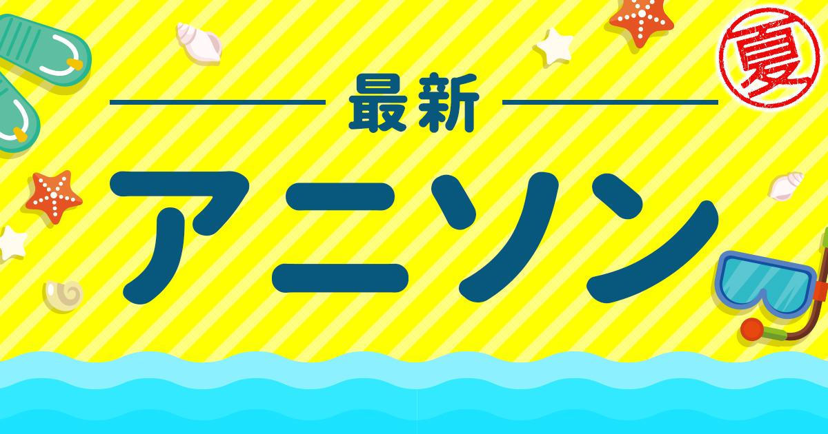 今夏アニメの新作主題歌をチェック!