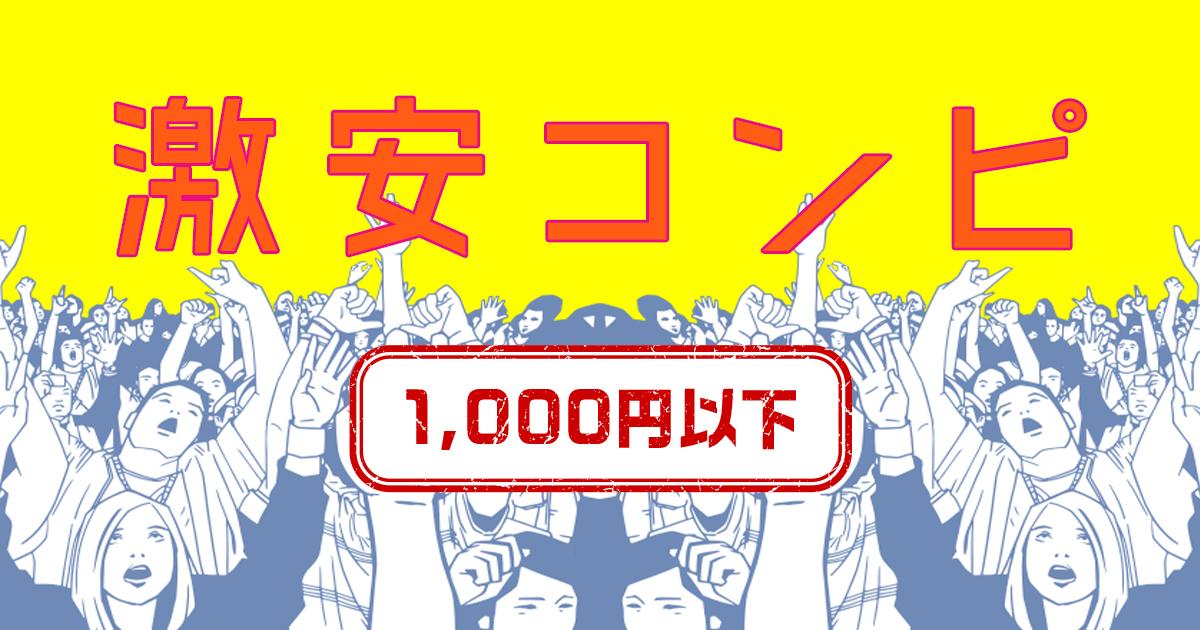 激安コンピ 1,000円以下
