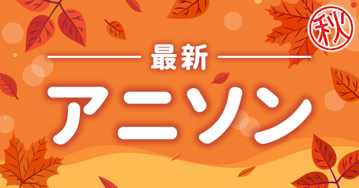 2020年秋放送アニメ特集