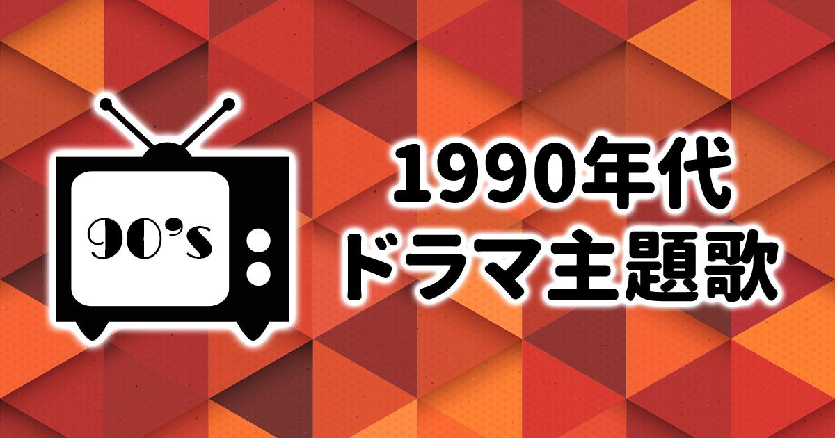 1990年代ドラマ主題歌|シングル、アルバム、ハイレゾ、着うた、動画 ...