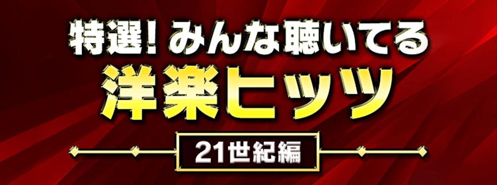 特選!みんな聴いてる洋楽ヒッツ~21世紀編~