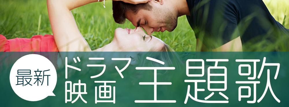 最新ドラマ/映画主題歌特集