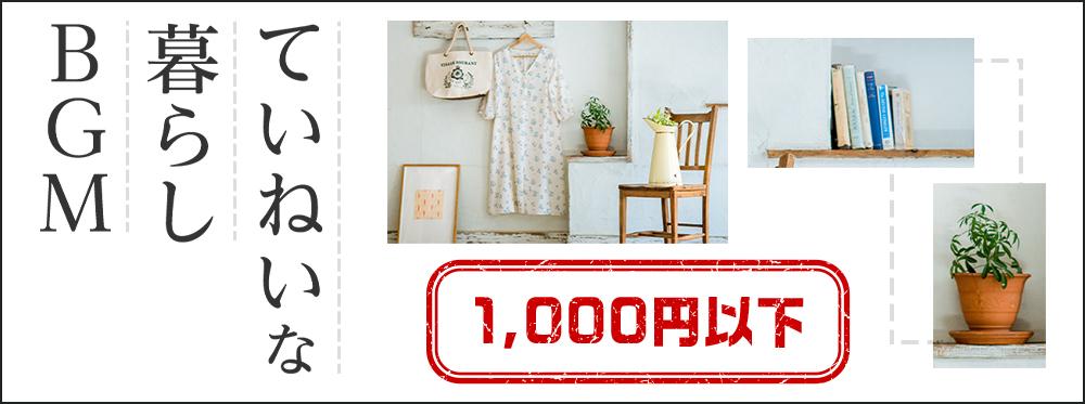 ていねいな暮らしBGM 1,000円以下