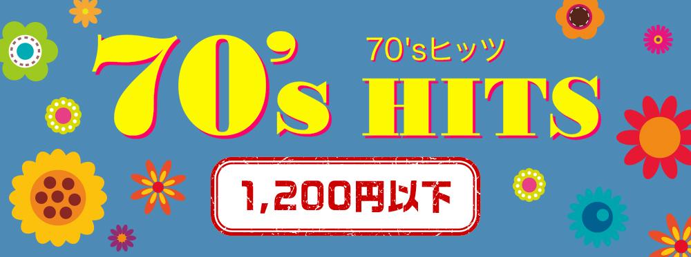 70'sヒッツ