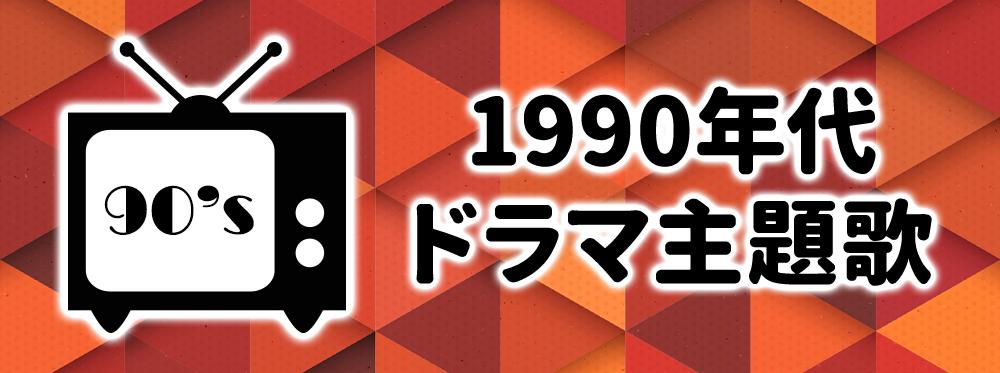 1990年代ドラマ主題歌