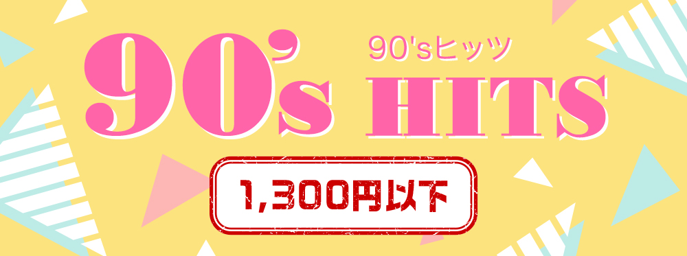 90'sヒッツ 1,300円以下