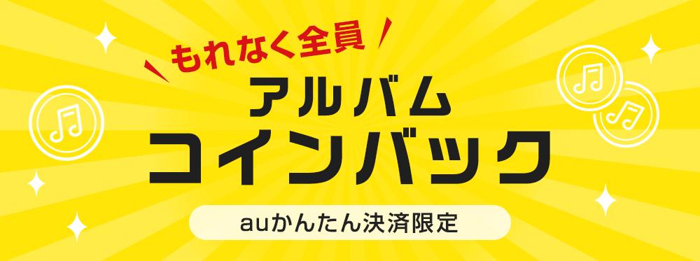 アルバム全品コインバックキャンペーン【auかんたん決済限定】
