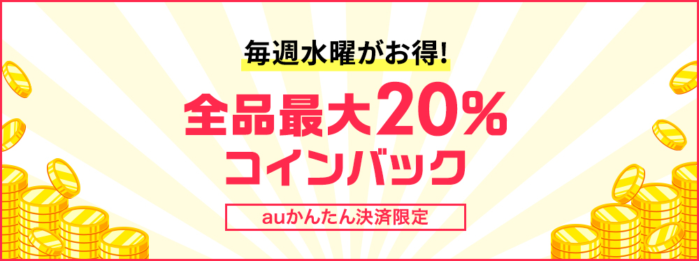 毎週水曜は全品最大20%コインバックキャンペーン【auかんたん決済限定】