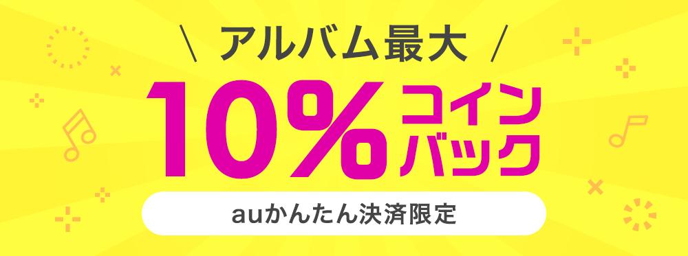 アルバム最大10%コインバック【auかんたん決済限定】