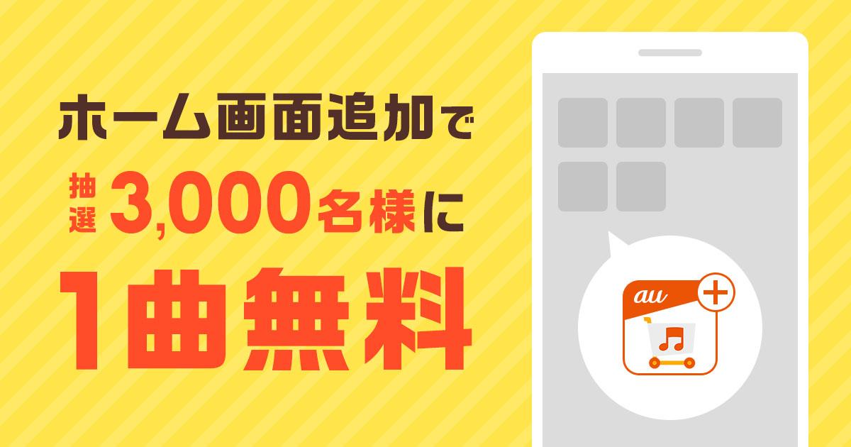 【Music Store】ホーム画面追加で抽選3,000名様に1曲無料