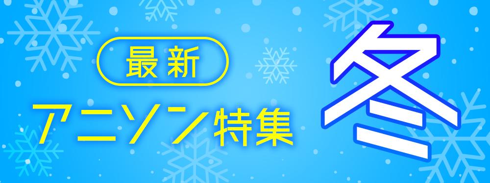 最新冬アニメ