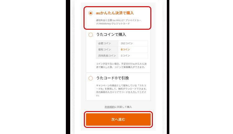 支払い方法の画面