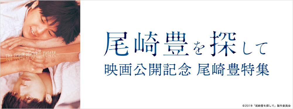 映画「尾崎豊を探して」特集
