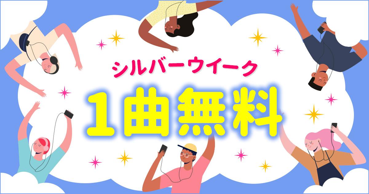 1曲無料キャンペーン 2020/09/18