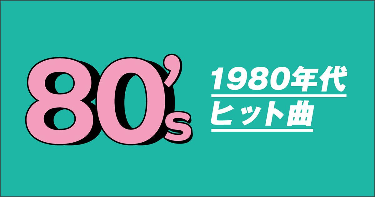 1980年代ヒット曲