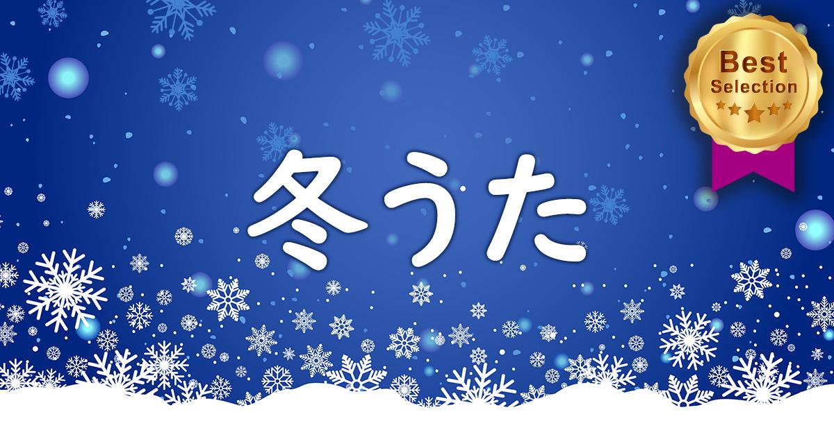 冬うた ベストセレクション