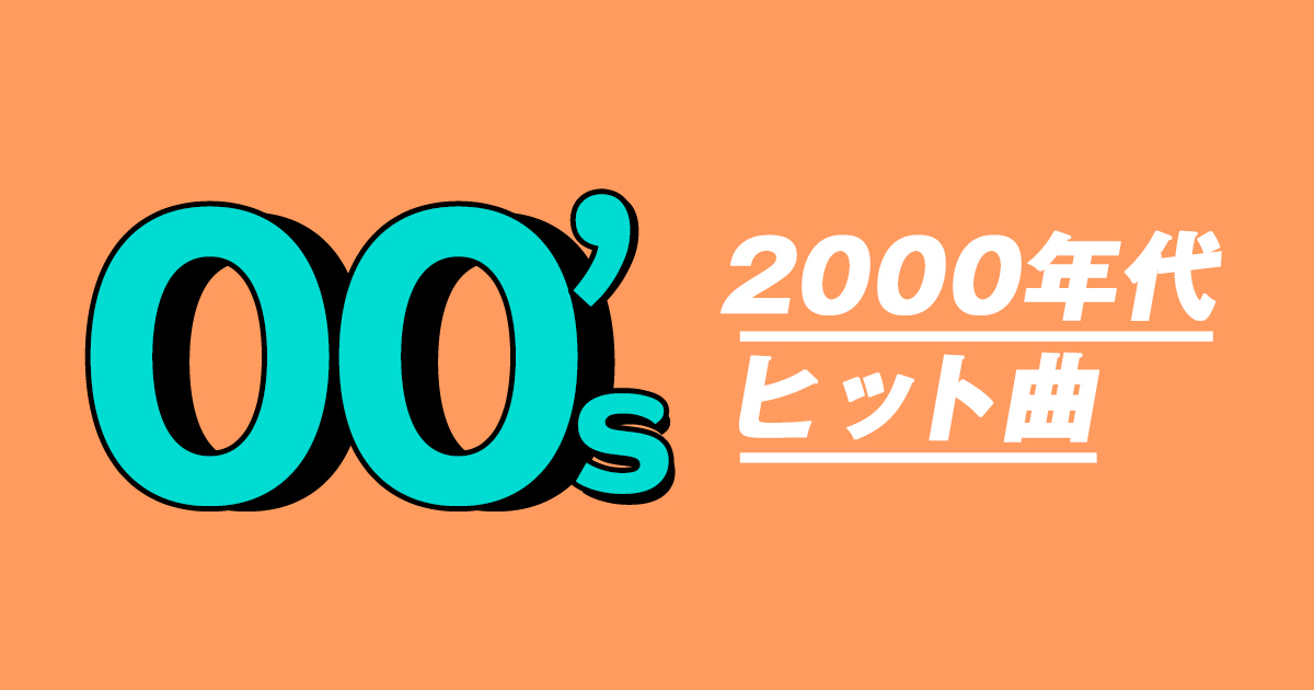 2000年代ヒット曲