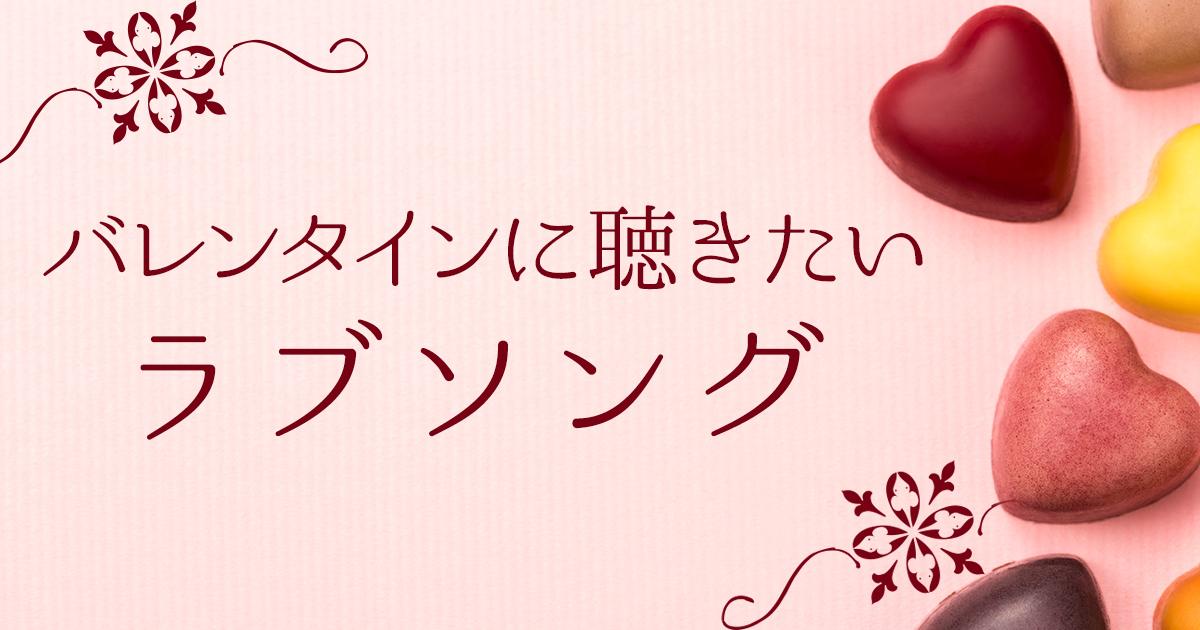 バレンタインに聴きたいラブソング