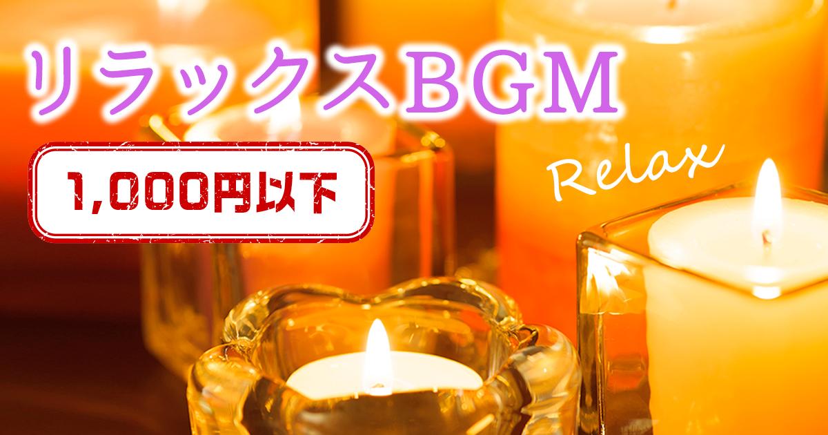 リラックスBGM 1,000円以下