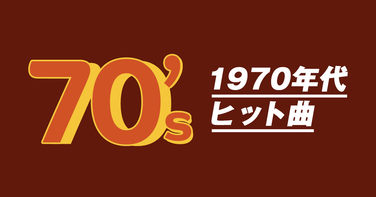1970年代ヒット曲