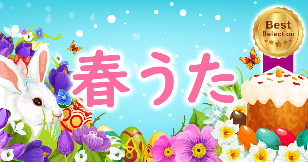 春うた ベストセレクション