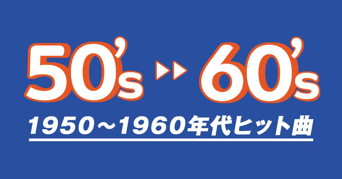 1950~1960年代ヒット曲
