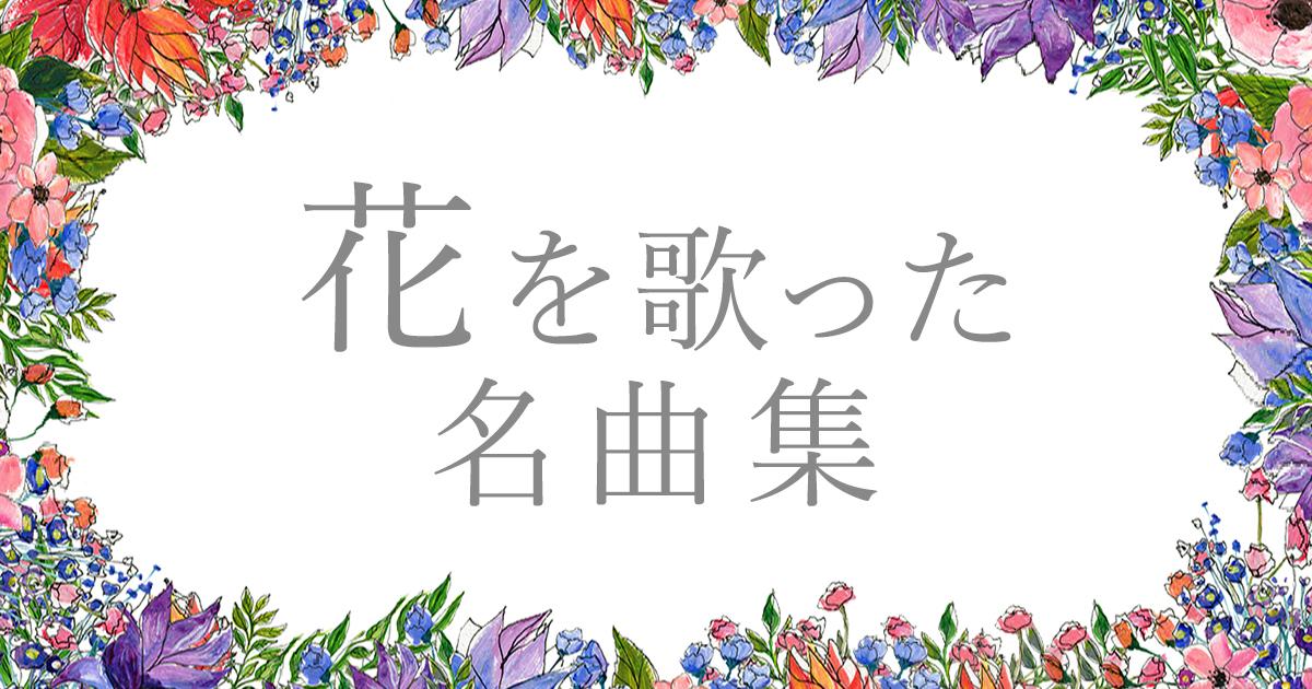 花を歌った名曲集