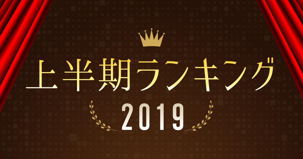上半期ランキング2019(アルバム)