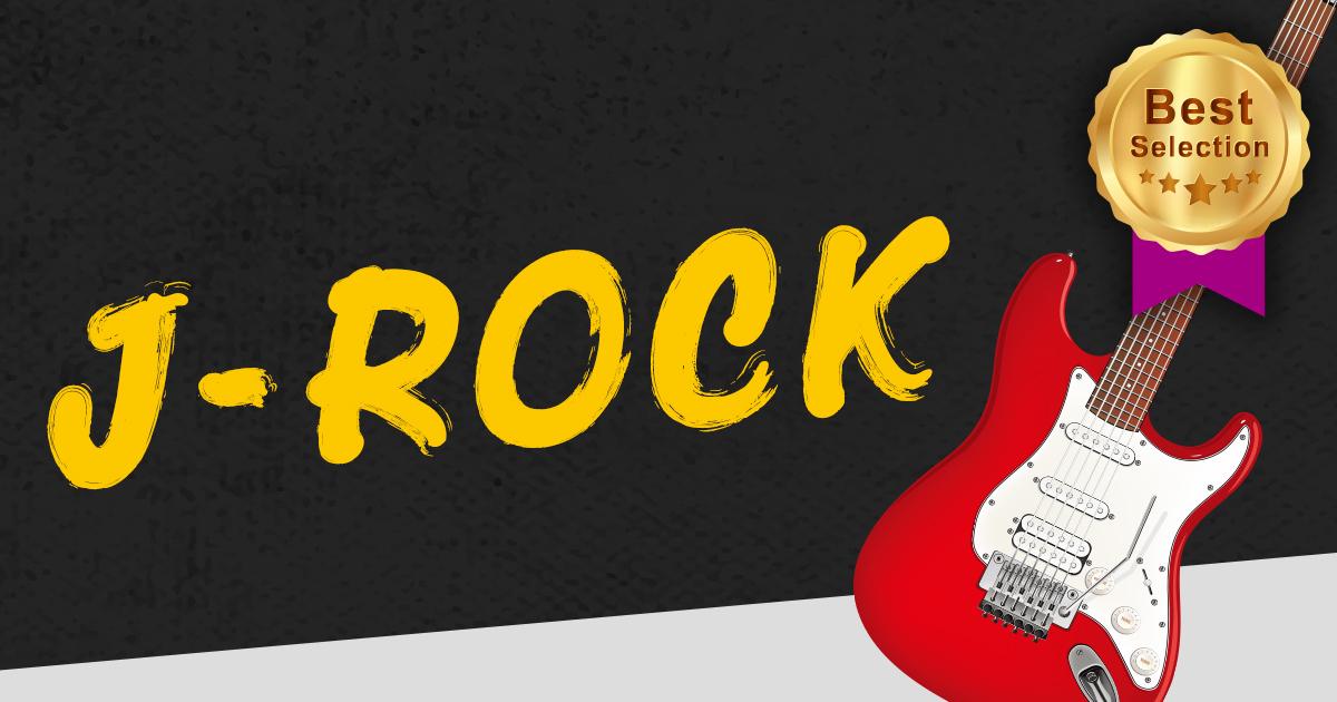 J-ROCK ベストセレクション