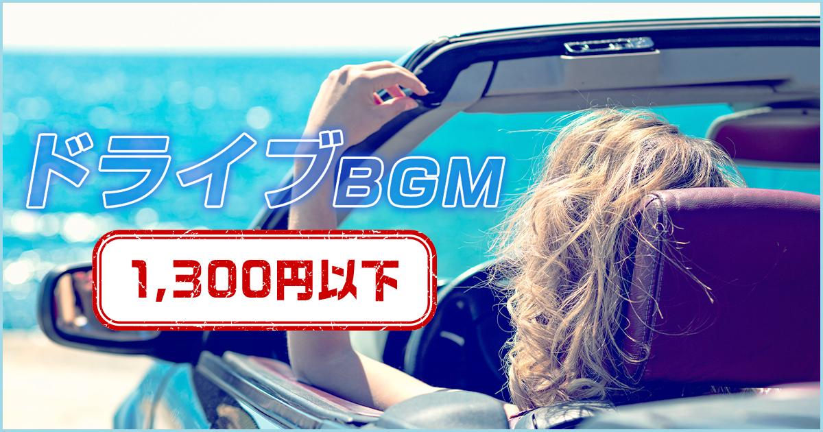 ドライブBGM 1,300円以下