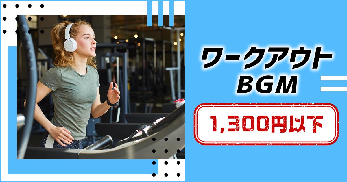 ワークアウトBGM 1,300円以下