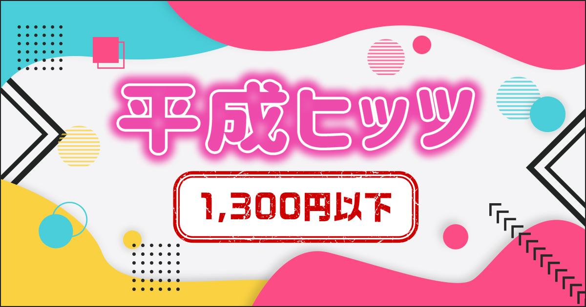 平成ヒッツ 1,300円以下