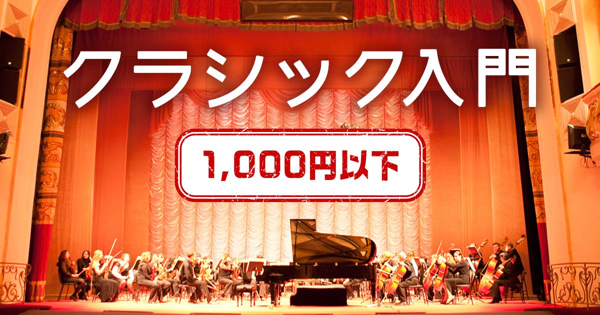 クラシック入門 1,000円以下
