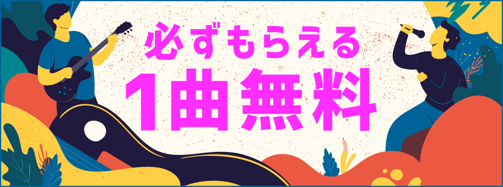 1曲無料キャンペーン 2020/03/04