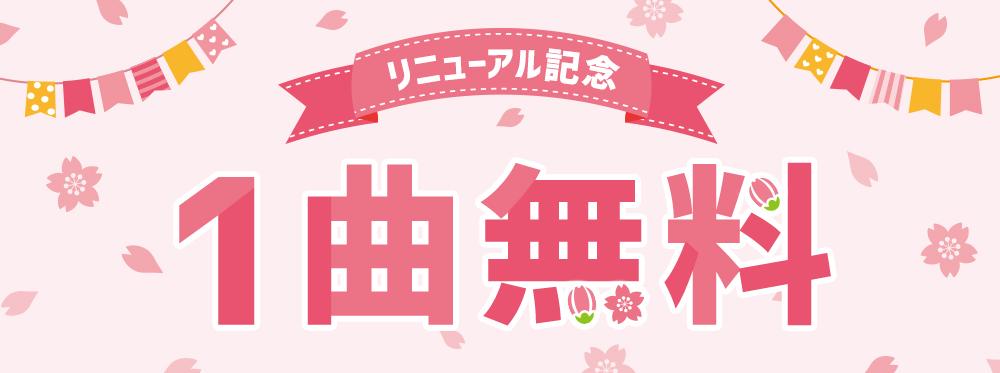 リニューアル記念 1曲無料キャンペーン 2020/04/01