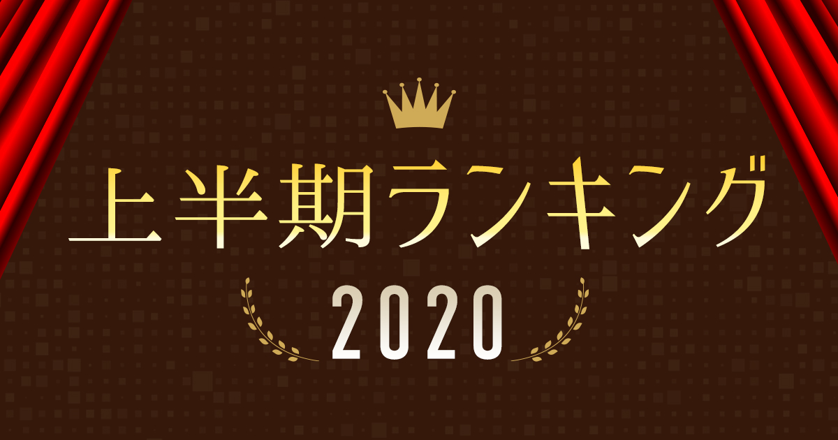 上半期ランキング2020