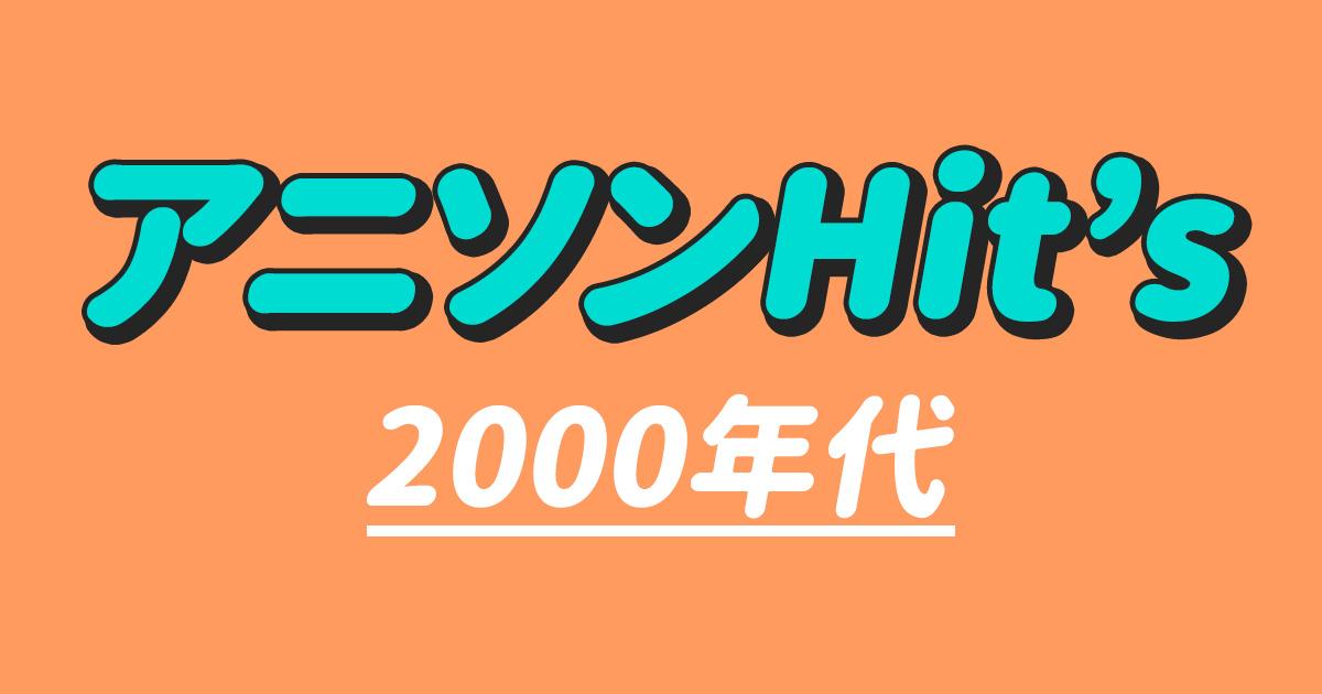 2000年代アニソン