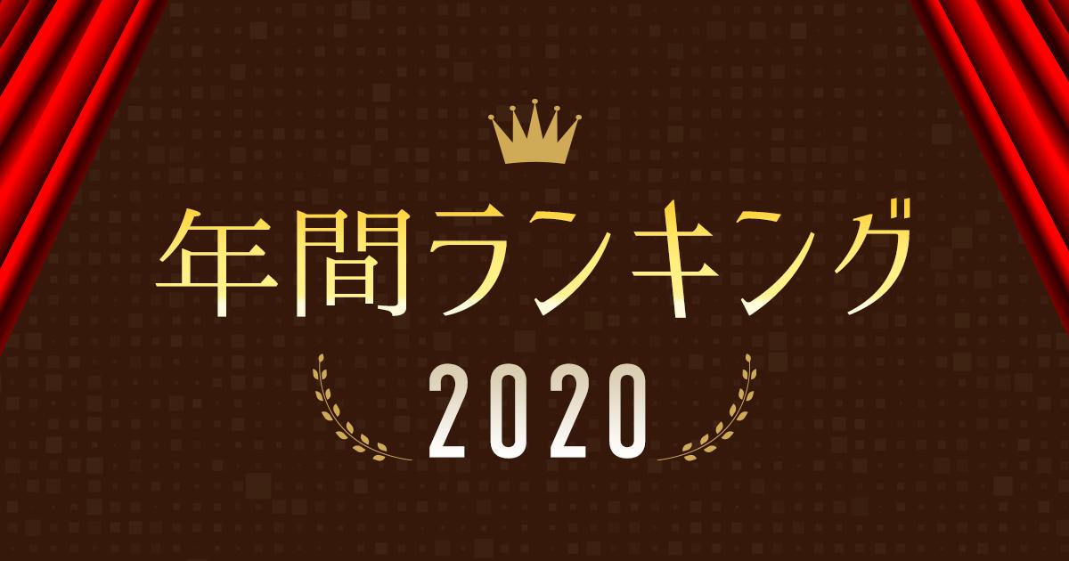 年間ランキング2020
