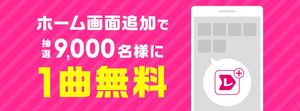 【レコチョク】ホーム画面追加で抽選9,000名様に1曲無料